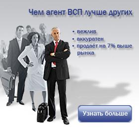 агентство недвижимости, продать квартиру через агентство, какое агентство выбрать, агенты всп