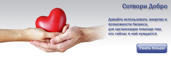 благотворительность, счастливые дети великая страна, благотворительный проект, помощь детскому дому