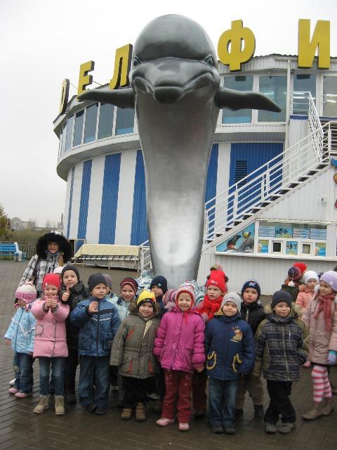 детский дом в дельфинарии