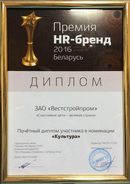 диплом hr бренд, диплом участника номинации культура, счастливые дети великая страна